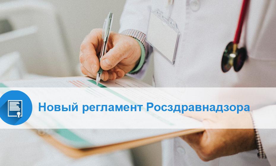 новый регламент Росздравнадзора по предоставлению государственной услуги по государственной регистрации медицинских изделий
