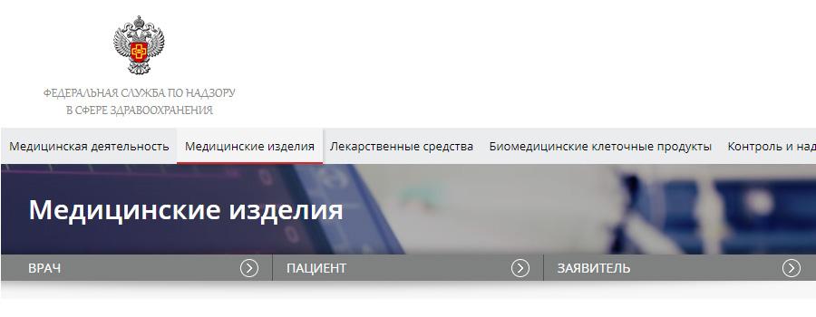 Приказ Минздрава России