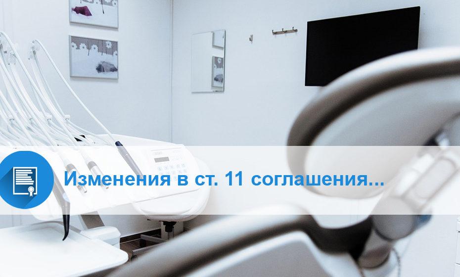проект Протокола о внесении изменений в Соглашение о единых принципах и правилах обращения медицинских изделий