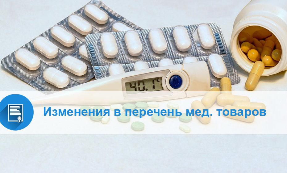 изменения в Перечень медицинских товаров, реализация и ввоз которых на территории РФ не подлежат обложению налогом на добавочную стоимость.