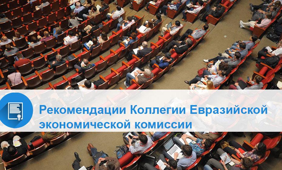 Рекомендации Коллегии Евразийской экономической комиссии